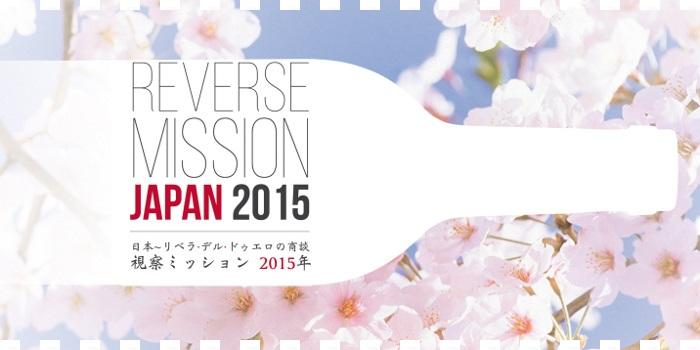 Japón bebe Ribera del Duero ...por Aurora Lázaro en DeliciasBurgos